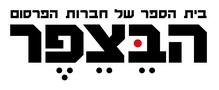 logo-habetzefer_resize